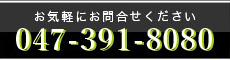 047-391-8080